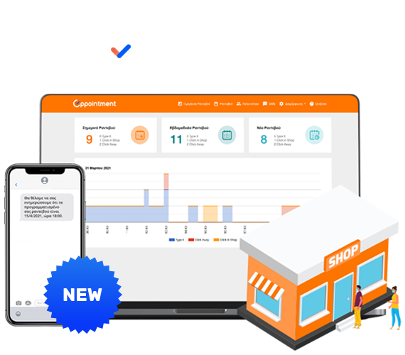 Appointment tool